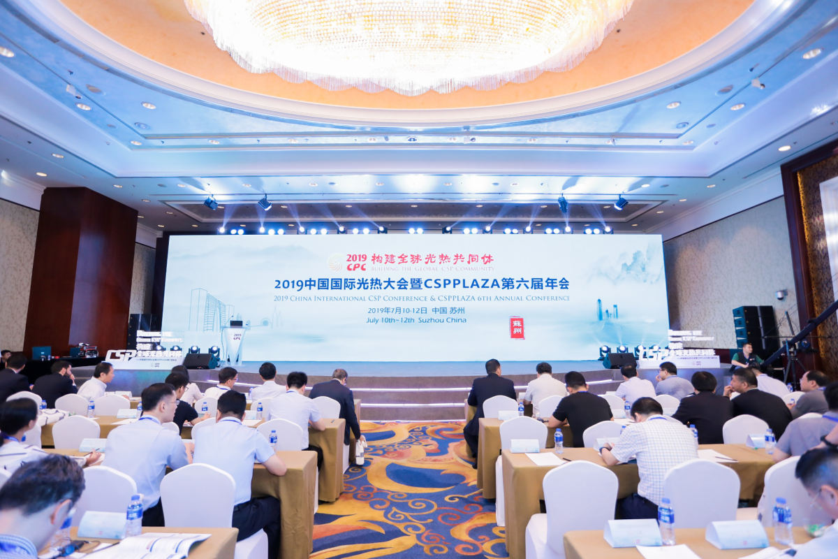 2019 China International CSP Conference successfully closed