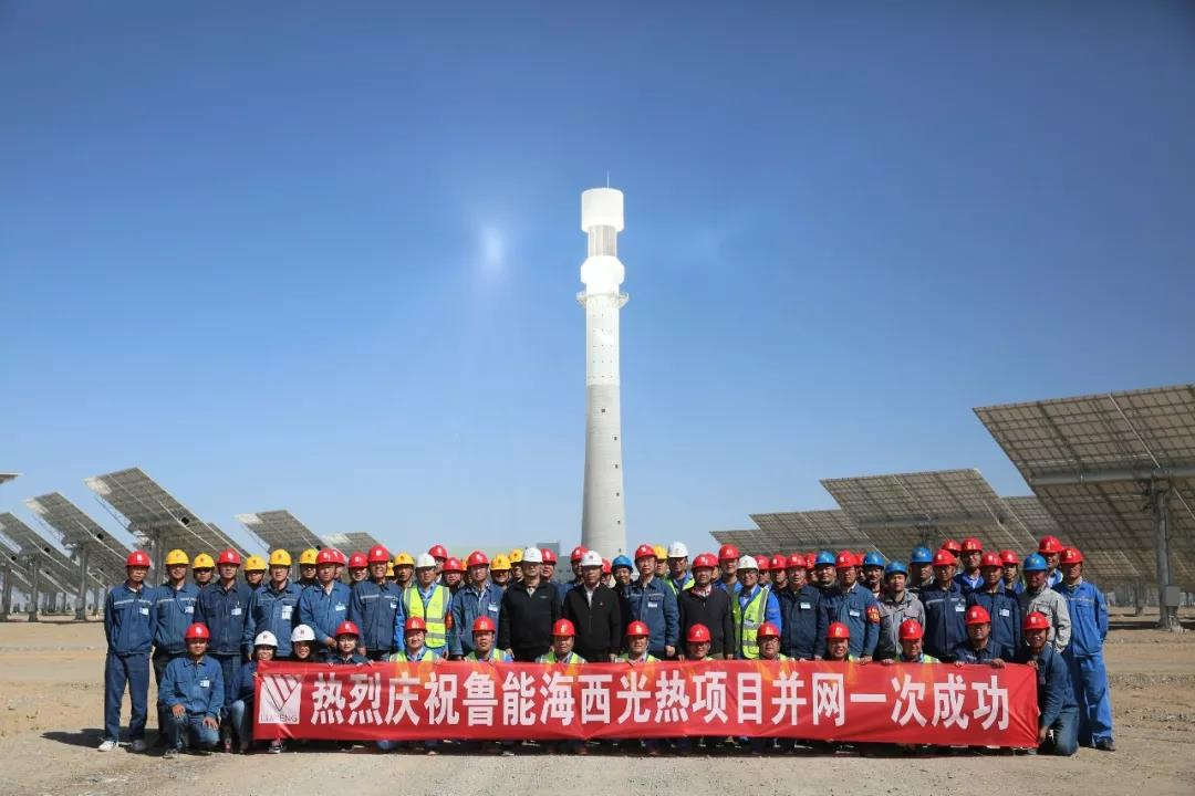 The 5th CSP project--Luneng Haixi 50MW CSP project successfully connected to the grid